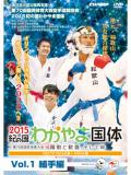 第70回国民体育大会空手道競技会 2015紀の国わかやま国体 Vol.1 組手編 (DVD)