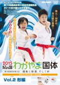 第70回国民体育大会空手道競技会 2015紀の国わかやま国体 Vol.2 形編 (DVD)