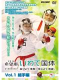 第71回国民体育大会空手道競技会 2016希望郷いわて国体 Vol.1 組手編 (DVD)