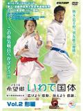 第71回国民体育大会空手道競技会 2016希望郷いわて国体 Vol.2 形編 (DVD)