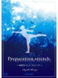 Preparation stretch 〜秘密のバレエストレッチ〜