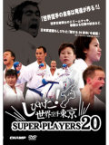 -���Ӥ줿�������������-��SUPER PLAYERS 20  (DVD)