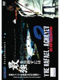 THE RAFAEL.AGHAYEV 2 [ラファエル・アガイエフ 2]  ノーカットエディション(DVD)