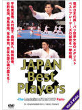 JAPAN Best Players -The Medalist of 21st WKF Paris- Vol.2 形編 (DVD)