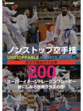 ノンストップ空手技 200 スーパーイメージトレーニングムービー -身にしみる世界クラスの技!- (DVD)