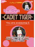 ノンストップ空手技シリーズ 世界の中学生 -CADET TIGER- (DVD)