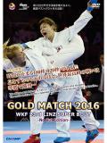 GOLD MATCH 2016 -NO CUT EDITION- WKF 23rd リンツ スーパーバウト集 (DVD)