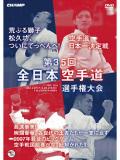 第35回全日本空手道選手権大会