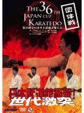 第36回全日本空手道選手権大会 団体戦(DVD)
