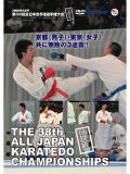第38回全日本空手道選手権大会 団体戦 (DVD)