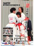 第39回全日本空手道選手権大会 団体戦 (DVD)