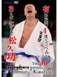 第40回全日本空手道選手権大会 (DVD)