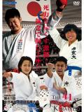 第41回全日本空手道選手権大会 (DVD)
