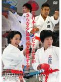 第42回全日本空手道選手権大会 (DVD)