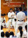 荒賀知子のHigh Speed Lesson -体幹・スピード・技術のレベルアップ編-(DVD)