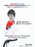"""荒賀龍太郎 """"non stop"""" 組手セミナー -超高速フットワークの養成で無限に広がるコンビネーション- (DVD)"""