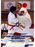 第1回東アジアジュニア&カデット及び第2回東アジアシニア空手道選手権大会 (DVD)