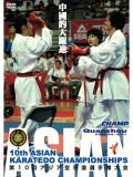 第10回アジア空手道選手権大会 -シニア- (DVD)