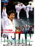 第12回アジアシニア空手道選手権大会, 第13回アジアジュニア&カデット空手道選手権大会 (DVD)
