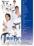 実戦形プレミアム 4 (DVD)