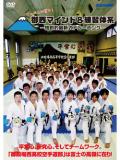 てっぺんに登る!御西マインド&練習体系 -独創的最新式トレーニング- (DVD)
