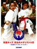 和道キッズ 栄光のメダリスト&形 -和道形バイブル for Kids- (DVD)