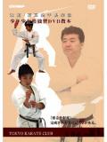 和道・東京空手倶楽部少年少女形独習DVD教本(DVD)