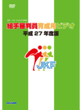 平成27年度版 組手審判員育成用ビデオ  (DVD)