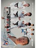 HOW TO SHOTOKAN �� ��Vol.1 �������ߥ󥰥��åס�ʿ�¡������󡦥��������ԡ� (DVD)
