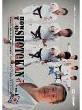 HOW TO SHOTOKAN 形 【Vol.1 ウォーミングアップ・平安・ジオン・ソーチン編】 (DVD)