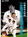 内閣総理大臣杯 第52回全国空手道選手権大会 (DVD)