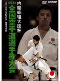 内閣総理大臣杯 第53回全国空手道選手権大会 (DVD)