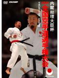 内閣総理大臣杯 第54回全国空手道選手権大会 (DVD)