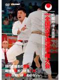 内閣総理大臣杯 第56回全国空手道選手権大会 (DVD)