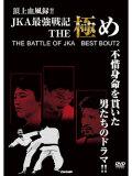 頂上血風録!! JKA最強戦記 THE 極め 〜THE BATTLE OF JKA BEST BOUT2〜