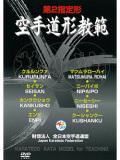 第2指定形 空手道形教範(DVD)