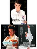 世界の組手だ!ベスト空手豪華版 3巻セット (DVD)