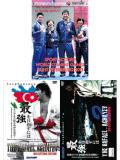 破壊王・アガイエフ伝説 3巻セット (DVD)