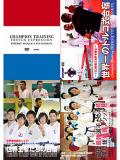 フランス・トルコ・日本式・世界王者のトレーニング 4巻セット (DVD)
