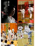 競技の達人セミナー 4巻セット (DVD)