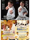 古川哲也の骨で極める王者の形 4巻セット (DVD)