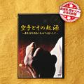 空手とその起源 〜最高指導者達が伝承する真の文化〜(DVD)