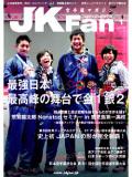 空手道マガジンJKFan2014年1月号