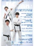 空手道マガジンJKFan2014年4月号