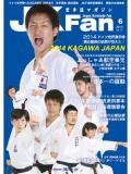 空手道マガジンJKFan2014年6月号