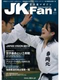 空手道マガジンJKFan2014年8月号