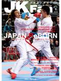 空手道マガジンJKFan2015年1月号