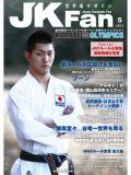 空手道マガジンJKFan2015年5月号