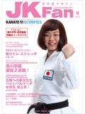 空手道マガジンJKFan2015年6月号