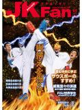 空手道マガジンJKFan2016年11月号